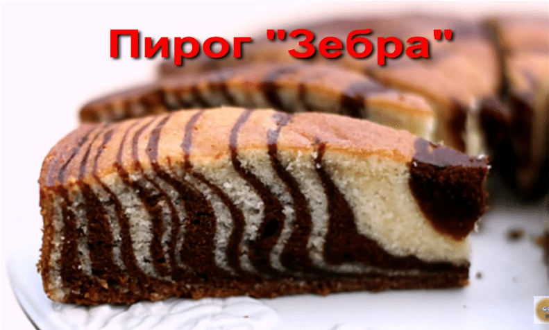 Торт зебра рецепт в мультиварке