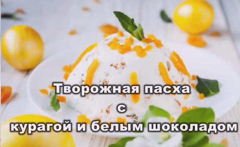 творожная пасха с белым шоколадом