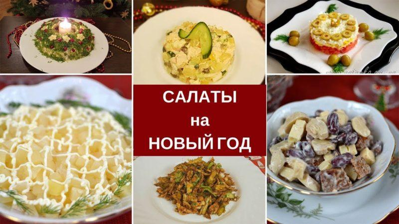 Салаты на Новый год 2020 - что готовить новое и интересное в год Крысы ( рецепты с фото, видео) | 450x800