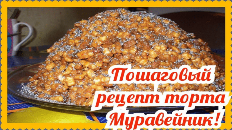 Торт муравейник — классический домашний рецепт с фото пошагово