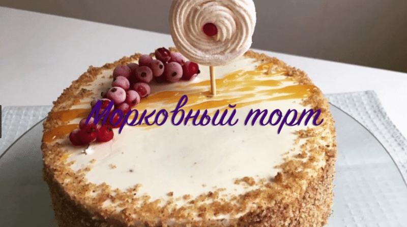 Морковный торт  самый простой и вкусный рецепт с фото