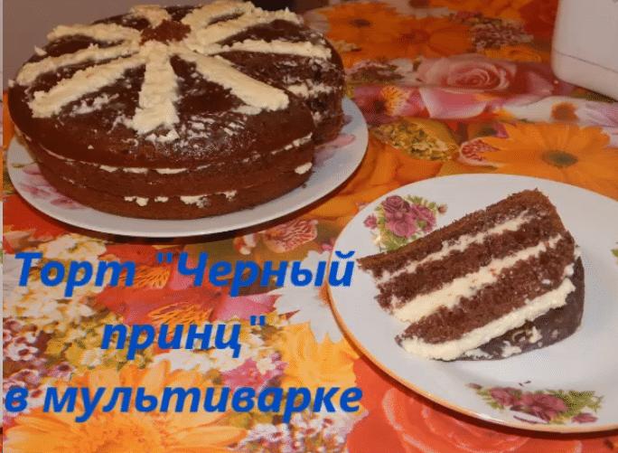 торт «черный принц» в мультиварке