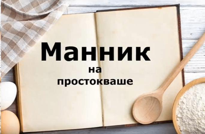 Сочный манник на кефире - рецепт пошаговый с фото